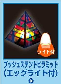 プッシュステンドピラミッド(エッグライト付)