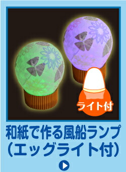 和紙で作る風船ランプ(エッグライト付)