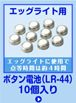 ボタン電池(LR-44)10個入り