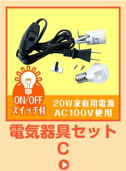 電気器具セットC