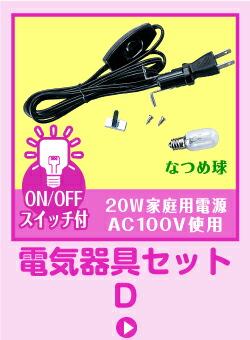 電気器具セットD