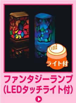 ファンタジーランプ(LEDタッチライト付)