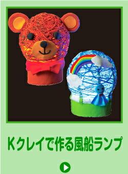 Kクレイで作る風船ランプ