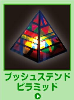 プッシュステンドピラミッド