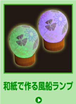 和紙で作る風船ランプ