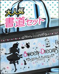 書道セット Sweety Dreamas
