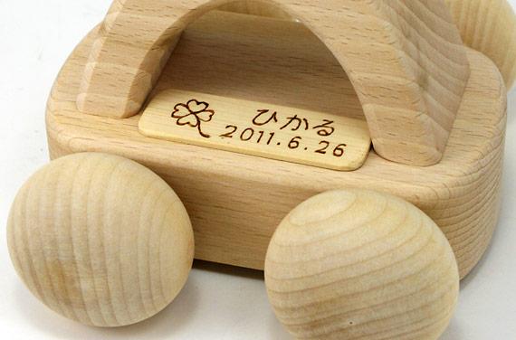 名入れ|森のメロディーカー|日本製 木のおもちゃ オルゴール