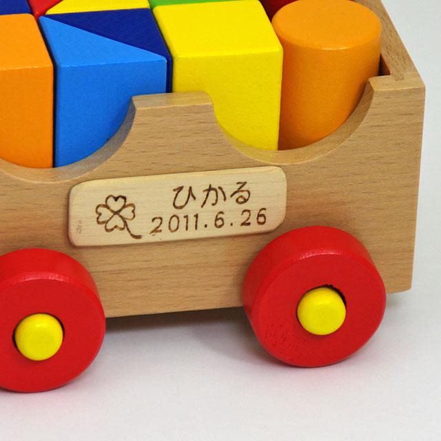 積み木 女の子 2歳 木製 玩具 汽車 車 プレゼント つみき 名入れ 汽車 男の子 おもちゃ ロンドン 知育玩具 引っ張る 誕生日 子供 名前入り 引き車 トレインブロック 木のおもちゃ