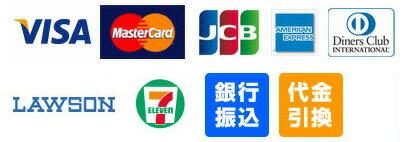 お支払い方法は、VISA,MASTER,JCB,DINERS,AMEXのクレジットカード、代金引き換え,銀行振込,セブンイレブン決済,ローソン決済,後払い決済がご利用いただけます。
