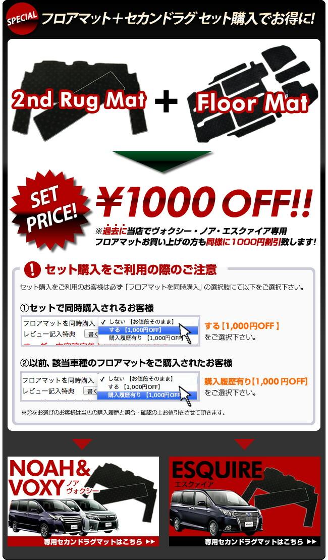 フロアマット+セカンドラグマットセット購入でお得に!