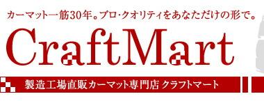 Craft Mart,製造工場直販 カーマット専門店 クラフトマート