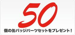 """""""50個の缶バッジパーツセットをプレゼント!"""""""