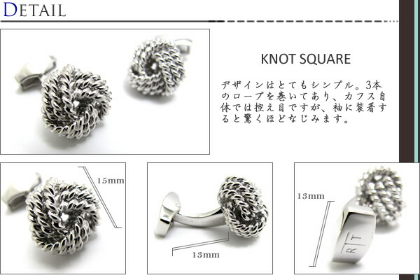 デザインはとてもシンプル。3本のロープを巻いてあり、カフス自体では控え目ですが、袖に装着すると驚くほどなじみます。