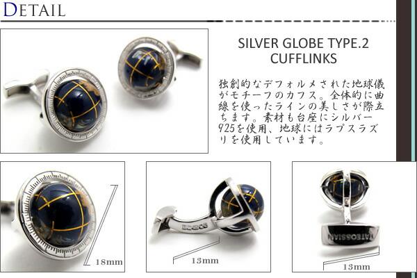 独創的なデフォルメされた地球儀がモチーフのカフス。全体的に曲線を使ったラインの美しさが際立ちます。素材も台座にシルバー925を使用、地球にはラプスラズリを使用しています。