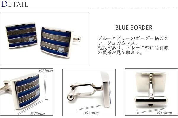ブルーとグレーのボーダー柄のクレージュのカフス。光沢があり、グレーの帯には斜線の模様が見て取れる。