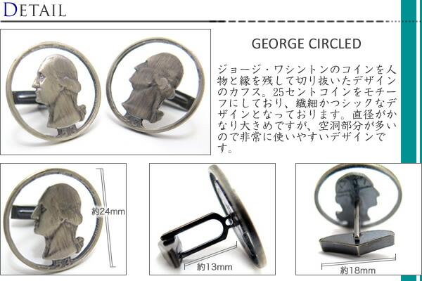 ジョージ・ワシントンのコインを人物と縁を残して切り抜いたデザインのカフス。25セントコインをモチーフにしており、繊細かつシックなデザインとなっております。直径がかなり大きめですが、空洞部分が多いので非常に使いやすいデザインです。