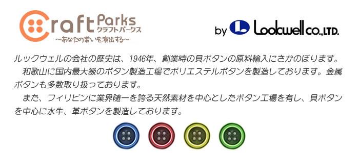 ボタン 釦 TOP