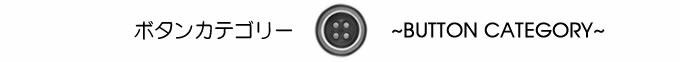 貝ボタン 釦 丸型