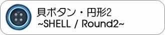 貝ボタン 釦 円形2