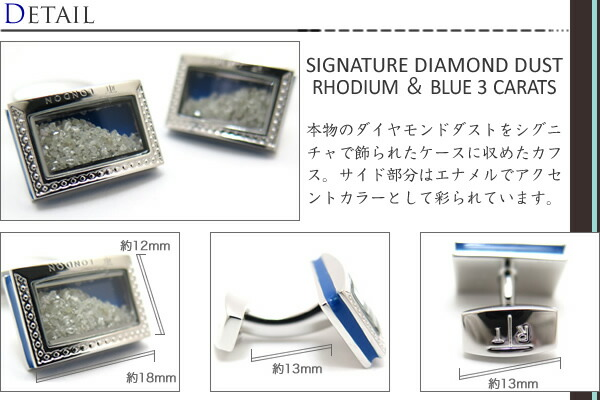 本物のダイヤモンドダストをシグニチャで飾られたケースに収めたカフス。サイド部分はエナメルでアクセントカラーとして彩られています。