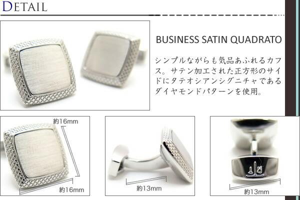 シンプルながらも気品あふれるカフス。サテン加工された正方形のサイドにタテオシアンシグニチャであるダイヤモンドパターンを使用。