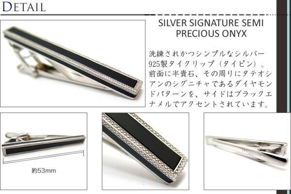 洗練されかつシンプルなシルバー925製タイクリップ(タイピン)。前面に半貴石、その周りにタテオシアンのシグニチャであるダイヤモンドパターンを、サイドはブラックエナメルでアクセントされています。