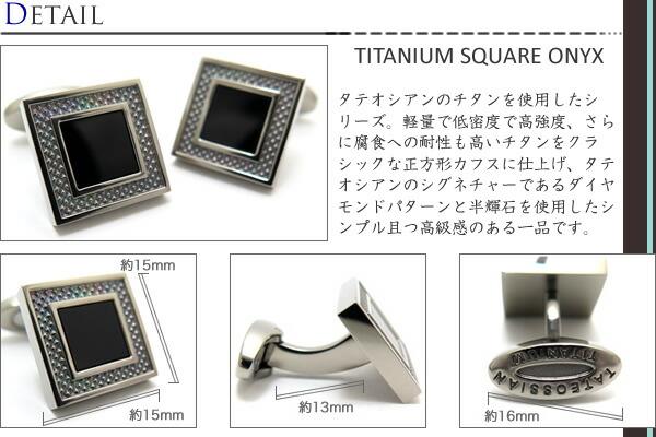 タテオシアンのチタンを使用したシリーズ。軽量で低密度で高強度、さらに腐食への耐性も高いチタンをクラシックな正方形カフスに仕上げ、タテオシアンのシグネチャーであるダイヤモンドパターンと半輝石を使用したシンプル且つ高級感のある一品です。