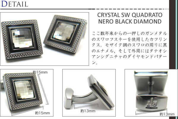 ここ数年来からの一押しのガンメタルのスワロフスキーを使用したカフリンクス。モザイク調のスワロの周りに黒のエナメル、そして外周にはタテオシアンシグニチャのダイヤモンドパターン。