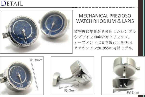 文字盤に半貴石を使用したシンプルなデザインの時計カフリンクス。ムーブメントは日本製VC00を使用。タテオシアン2019SSの時計モデル。