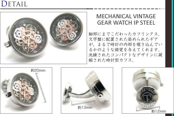細部にまでこだわったカフリンクス。文字盤に配置された染められたギアが、まるで時計の内部を覗き込んでいるかのような錯覚を与えてくれます。洗練されたコンパクトなデザインに凝縮された時計型カフス。
