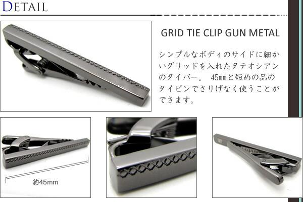 シンプルなボディのサイドに細かいグリッドを入れたタテオシアンのタイバー。 44mmと短めの品のあるタイピンでさりげなく使うことができます。
