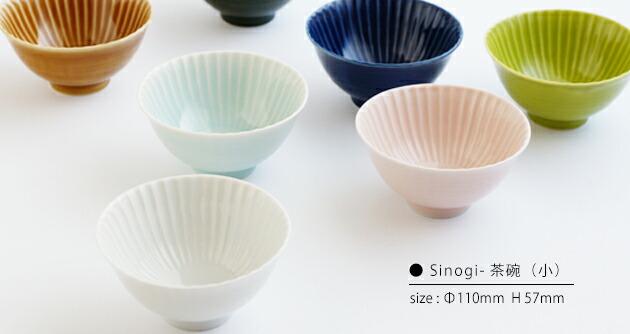 波佐見焼 しのぎ[sinogi] 茶碗