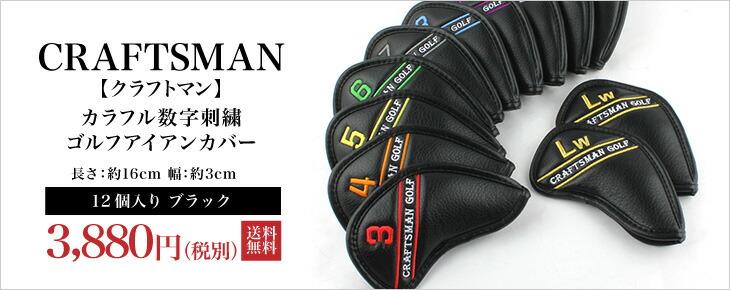 CRAFTSMAN(クラフトマン)カラフル数字刺繍 ゴルフアイアンカバー  12個入り ブラック