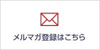 メールマガジン登録