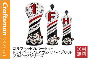 CRAFTSMANクラフトマン ゴルフヘッドカバーセット ウッドカバー HeadCover ドライバー/フェアウェイ/ユーティリティー ブルドッグシリーズ 3枚セット