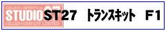st27trf1