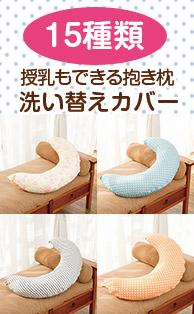 授乳クッションにもなる抱き枕の洗い替えカバー。