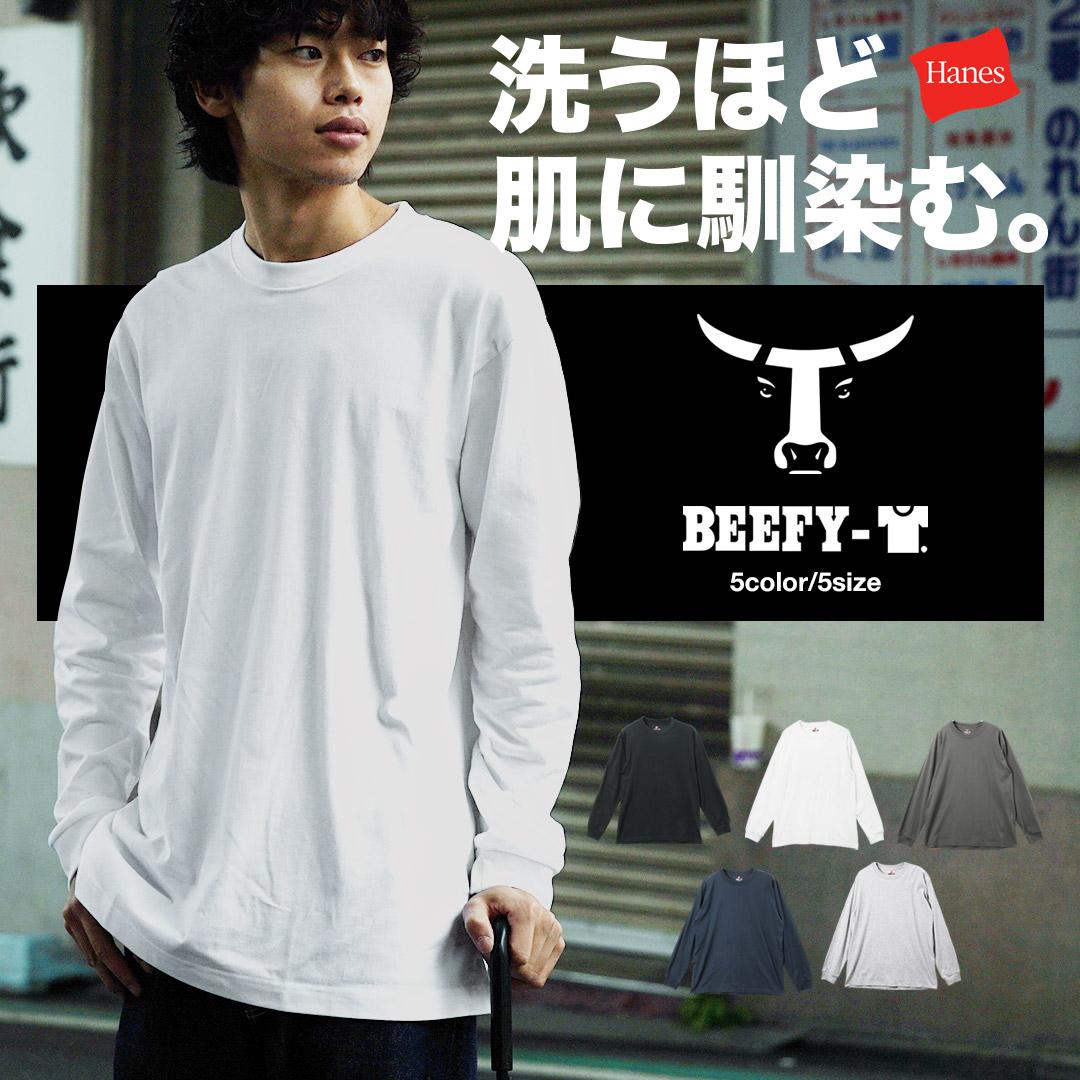 Hanes/ヘインズ BEEFY L/S T-SHIRT
