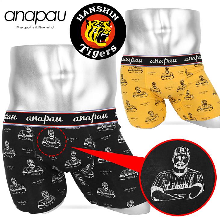 anapau アナパウ レジェンド R バース メンズ ボクサーパンツ メイン画像