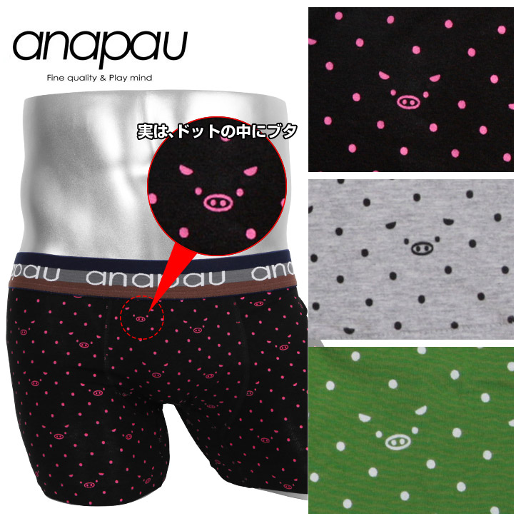 anapau アナパウ ピッグドットボクサーパンツ メイン画像