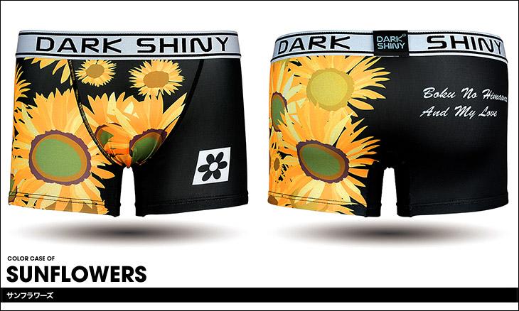 DARK SHINY ダークシャイニー サンフラワーズ ボクサーパンツ カラー画像