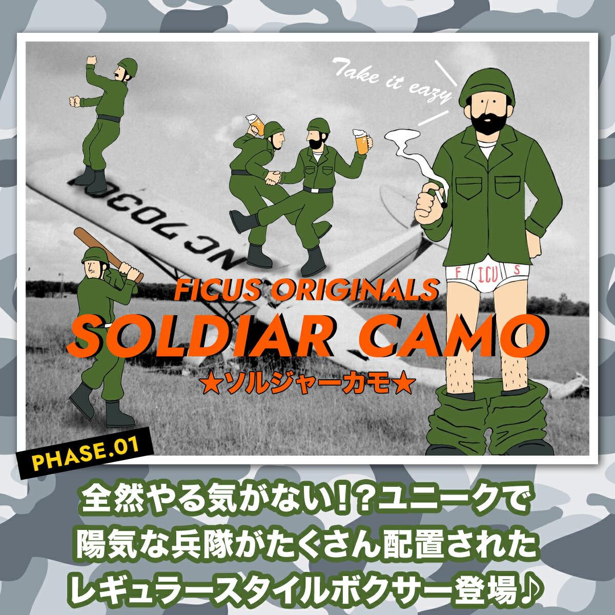FICUS フィークス soldier camo イメージ画像