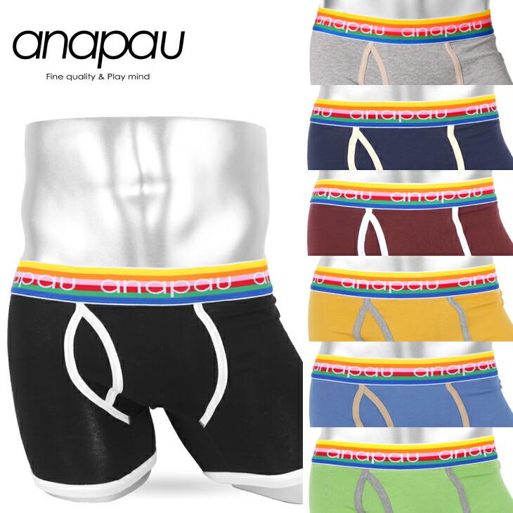 anapau アナパウ 無地 メンズ ボクサーパンツ メイン画像