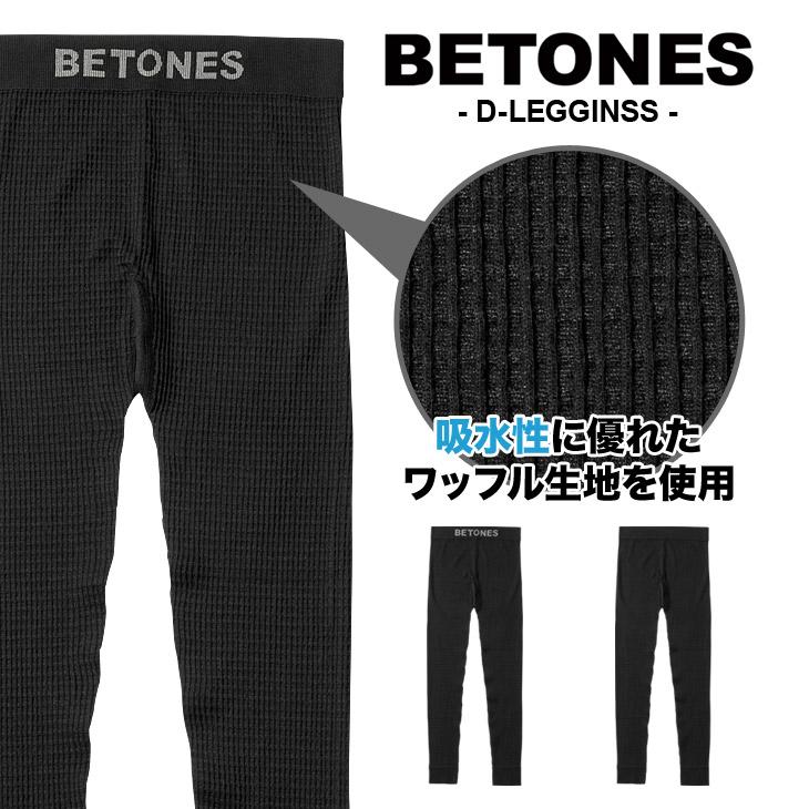 BETONES ビトーンズ D-LEGGINSS メンズ レギンス メイン画像