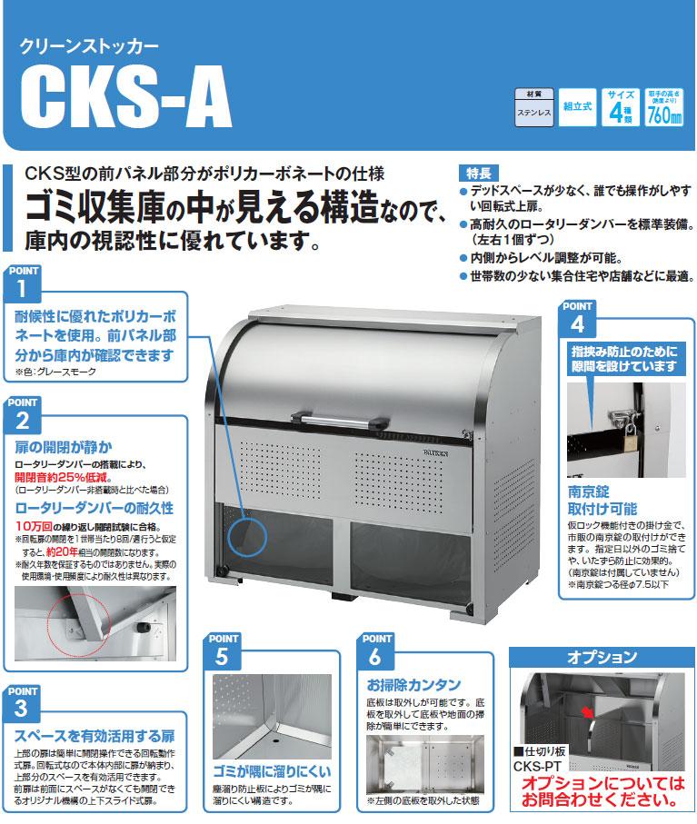 クリーンストッカーCKS-A商品説明