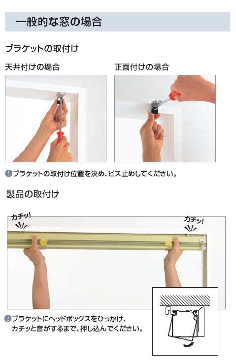 取付け方法 一般的な窓の場合