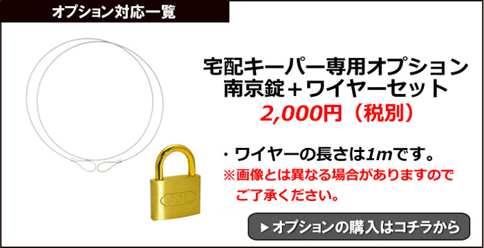 南京錠ワイヤーセットオプション