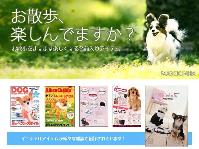 小型犬・中型犬・大型犬用の本革イニシャル名前入り首輪