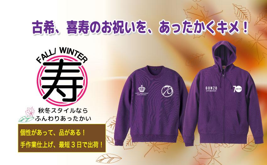 古希喜寿祝いのおしゃれでサプライズな紫色パーカやトレーナー。嬉しいお祝い、贈られた人にすぐに着てもらえた、みんなの笑顔でフク来る