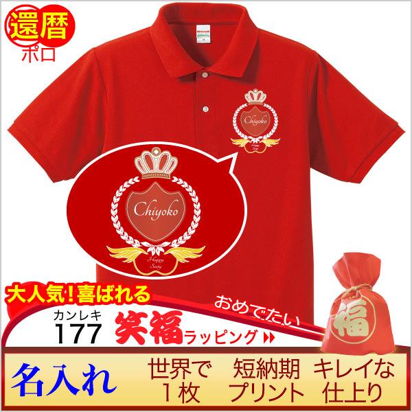 還暦祝いヘビーウェイトな赤色ポロシャツ。名入れプリントカスタマイズでオリジナル。